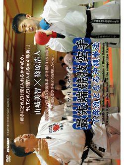 トマリ手セミナー 最先端競技空手で奔流となる沖縄拳法【DVD】