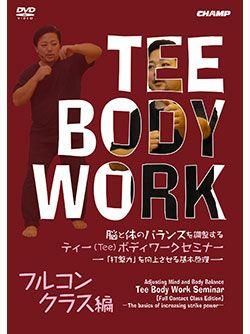 脳と体のバランスを調整する ティー(Tee)ボディワークセミナー 【フルコンクラス 編】【DVD】