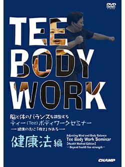 脳と体のバランスを調整する ティー(Tee)ボディワークセミナー 【健康法 編】【DVD】