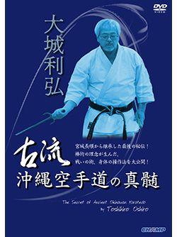 大城利弘 古流沖縄空手道の真髄【DVD】