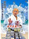 劉衛流KARATEセミナー 世界王者たちの「形・極意」【DVD】