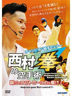 チャンピオン組手セミナー「西村拳の空手術」-蹴りのコントロール力を磨け!-【DVD】