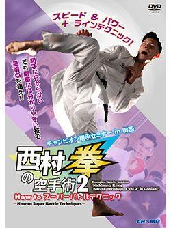 チャンピオン組手セミナー「西村拳の空手術 2」 in 御西 -How to スーパーバトルテクニック-【DVD】