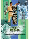 荒賀龍太郎のチャンピオン組手セミナー 龍太郎伝 「基本」 -順突・逆上の先-【DVD】