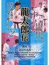 荒賀龍太郎のチャンピオン組手セミナー2 龍太郎伝 「基本」 -変幻する先-【DVD】