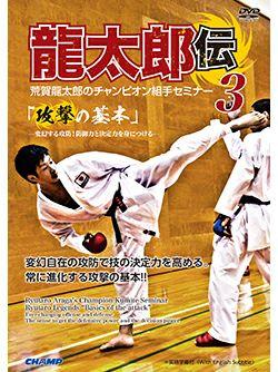 荒賀龍太郎のチャンピオン組手セミナー3 龍太郎伝 「攻撃の基本」 -変幻する攻防!防御力と決定力を身につける-【DVD】