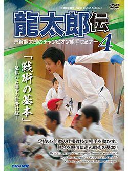 賀龍太郎のチャンピオン組手セミナー4 龍太郎伝 「戦術の基本」 -足払いと前拳の仕掛け技-【DVD】