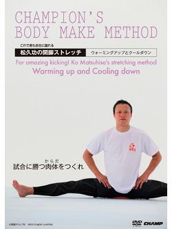 これで君も自在に蹴れる!松久功の開脚ストレッチ -ウォーミングアップとクールダウン-【DVD】