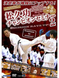 松久功チャンピオンセミナー2 -決定率が格段にアップする!消える突き&避けられない蹴り-【DVD】
