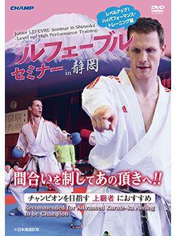ルフェーブルセミナー in 静岡 -レベルアップ!ハイパフォーマンス・トレーニング編-【DVD】