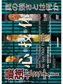 チャリティー武道セミナー 『最強セミナー 心・技・体』【DVD】