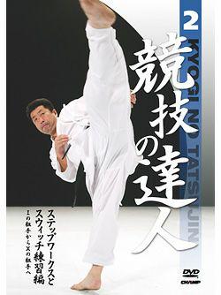 競技の達人 第2巻-ステップワークスとスウィッチワークス練習編-(Iの組手からXの組手へ)【DVD】