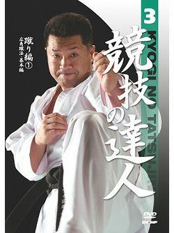 競技の達人 第3巻-蹴り編(1) 広角蹴法・基本編【DVD】