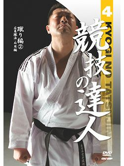競技の達人 第4巻-蹴り編(2) 広角蹴法・応用編【DVD】