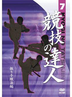 競技の達人 第7巻-振り子蹴法編-【DVD】