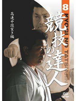 競技の達人 第8巻-高速中段突き編-【DVD】