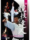 競技の達人 第10巻-縦横無尽!3次元の蹴り習得法 編-【DVD】