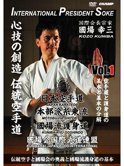 日本空手道 本部派糸東流 國場会 Vol.1 基本と基本の分解【DVD】
