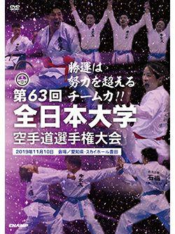 第63回全日本大学空手道選手権大会【DVD】