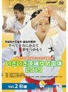第74回国民体育大会空手道競技会 いきいき茨城ゆめ国体2019 Vol.2 形編【DVD】