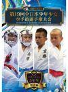 第19回全日本少年少女空手道選手権大会[5年生男子編] 【DVD】
