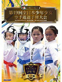 第19回全日本少年少女空手道選手権大会[2年生女子編] 【DVD】