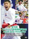 第16回アジアシニア空手道選手権大会【DVD】