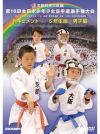 第16回全日本少年少女空手道選手権大会[5年生男子編]【DVD】