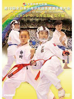 第16回全日本少年少女空手道選手権大会[5年生女子編] 【DVD】