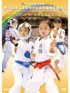 第16回全日本少年少女空手道選手権大会[4年生女子編] 【DVD】