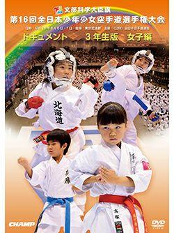 第16回全日本少年少女空手道選手権大会[3年生女子編] 【DVD】