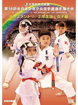 第16回全日本少年少女空手道選手権大会[2年生女子編] 【DVD】