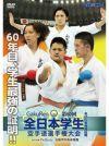 第60回全日本学生空手道選手権大会・東西対抗戦【DVD】